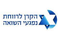 קרן לרווחת השואה